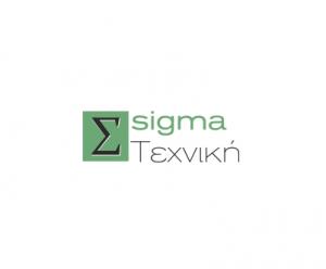 Βιομηχανικά Δάπεδα – Εποξειδικά Δάπεδα Sigma Τεχνική